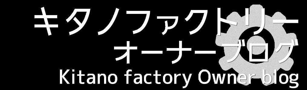 キタノファクトリー オーナーブログ